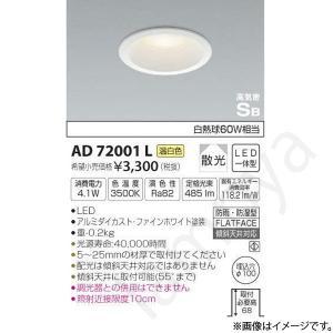 LEDダウンライト AD72001L(AD 72001 L)コイズミ照明 lampya