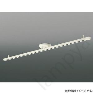 スライドコンセント AE42172E オフホワイト コイズミ照明(ライティングレール/配線ダクトレール)|lampya