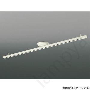 スライドコンセント AE42173E オフホワイト コイズミ照明(ライティングレール/配線ダクトレール)|lampya