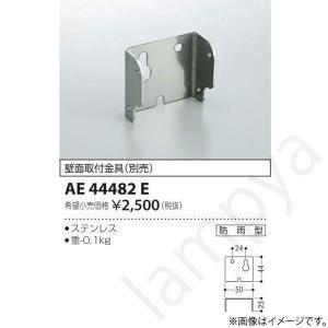 壁面取付金具 AE44482E コイズミ照明|lampya