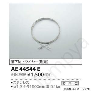 落下防止ワイヤー AE44544E コイズミ照明|lampya