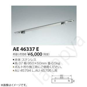取付金具 AE46337E コイズミ照明 lampya