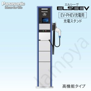 ELSEEV エルシーヴ 高機能タイプ AF-XC300N(AFXC300N)EV・PHEV充電スタンド|lampya