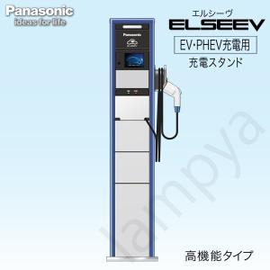 ELSEEV エルシーヴ 高機能タイプ AF-XC300W(AFXC300W)EV・PHEV充電スタンド|lampya