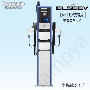 ELSEEV エルシーヴ 高機能タイプ AF-XC330W(AFXC330W)EV・PHEV充電スタンド|lampya