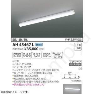 LEDキッチンライト ベースライト AH45467L コイズミ照明|lampya