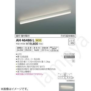 LEDキッチンライト AH46486L(AH 46486 L) コイズミ照明|lampya