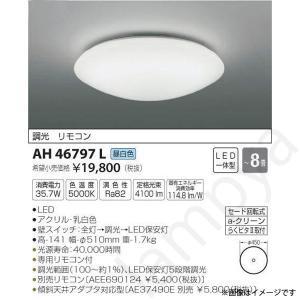 [送料無料]LEDシーリングライト AH46797L(AH 46797 L) 〜8畳用 コイズミ照明 lampya