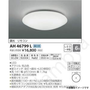 [送料無料]LEDシーリングライト AH46799L(AH 46799 L) 〜6畳用 コイズミ照明|lampya
