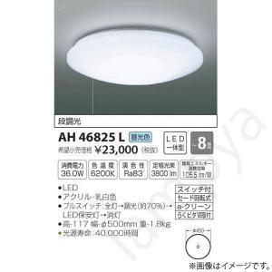 [送料無料]LEDシーリングライト AH46825L(AH 46825 L) 8畳用 リモコン付 コイズミ照明 lampya