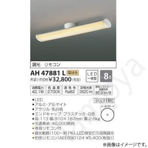 [送料無料]LEDシーリングライト AH47881L(AH 47881 L) 8畳用 リモコン付 コイズミ照明|lampya