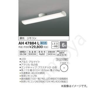 [送料無料]LEDシーリングライト AH47884L(AH 47884 L) 6畳用 リモコン付 コイズミ照明|lampya