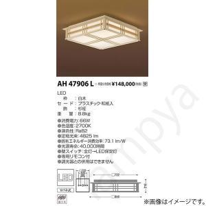 和風 LEDシーリングライト AH47906L コイズミ照明 lampya