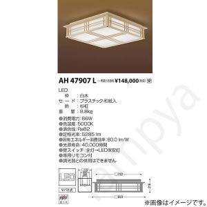 和風 LEDシーリングライト AH47907L コイズミ照明 lampya