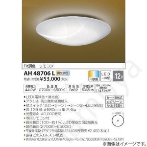 和風 LEDシーリングライト AH48706L コイズミ照明 lampya