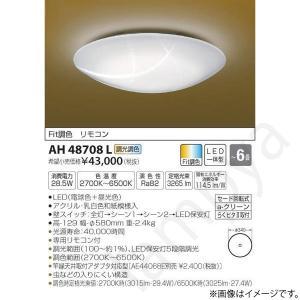 和風 LEDシーリングライト AH48708L コイズミ照明 lampya