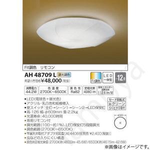 和風 LEDシーリングライト AH48709L コイズミ照明 lampya