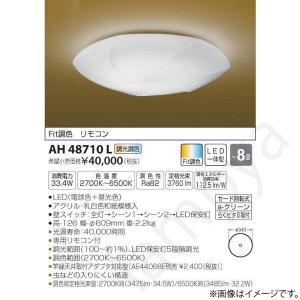 和風 LEDシーリングライト AH48710L コイズミ照明 lampya