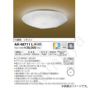 和風 LEDシーリングライト AH48711L コイズミ照明 lampya
