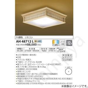 和風 LEDシーリングライト AH48712L コイズミ照明 lampya