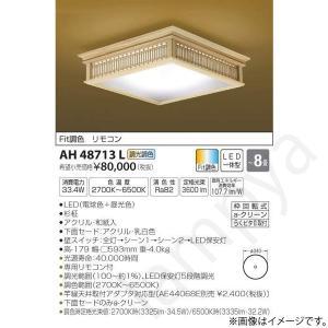 和風 LEDシーリングライト AH48713L コイズミ照明|lampya
