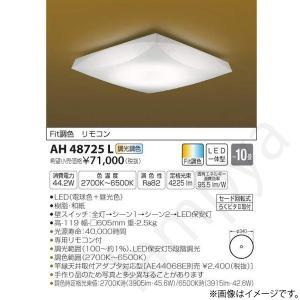 和風 LEDシーリングライト AH48725L コイズミ照明 lampya