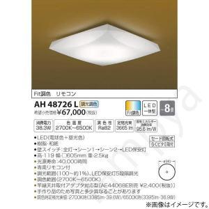 和風 LEDシーリングライト AH48726L コイズミ照明 lampya