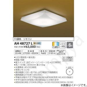 和風 LEDシーリングライト AH48727L コイズミ照明 lampya