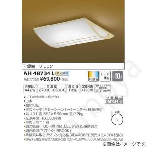 和風 LEDシーリングライト AH48734L コイズミ照明 lampya