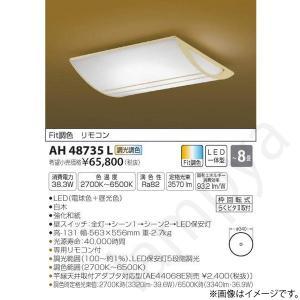 和風 LEDシーリングライト AH48735L コイズミ照明 lampya