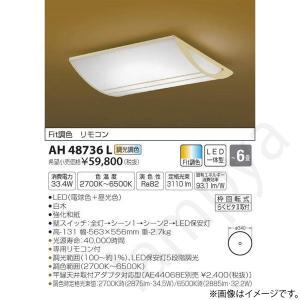 和風 LEDシーリングライト AH48736L コイズミ照明 lampya