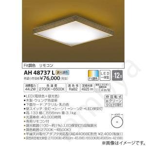 和風 LEDシーリングライト AH48737L コイズミ照明 lampya