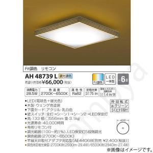 和風 LEDシーリングライト AH48739L コイズミ照明 lampya