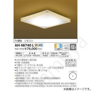 和風 LEDシーリングライト AH48740L コイズミ照明 lampya
