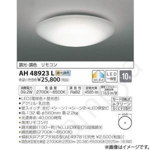 [送料無料]LEDシーリングライト AH48923L(AH 48923L)〜10畳用 コイズミ照明|lampya