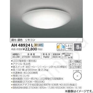 [送料無料]LEDシーリングライト AH48924L(AH 48924L)〜8畳用 コイズミ照明 lampya