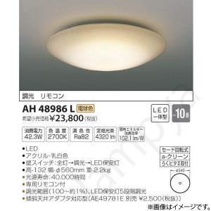 [送料無料]LEDシーリングライト AH48986L(AH 48986L)〜10畳用 コイズミ照明|lampya