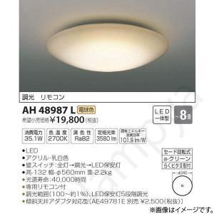 [送料無料]LEDシーリングライト AH48987L(AH 48987L)〜8畳用 コイズミ照明 lampya