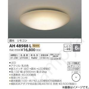 [送料無料]LEDシーリングライト AH48988L(AH 48988L)〜6畳用 コイズミ照明|lampya