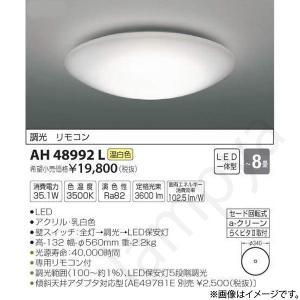 [送料無料]LEDシーリングライト AH48992L(AH 48992L)〜8畳用 コイズミ照明 lampya