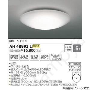 [送料無料]LEDシーリングライト AH48993L(AH 48993L)〜6畳用 コイズミ照明|lampya