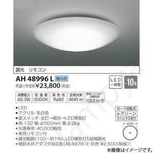 [送料無料]LEDシーリングライト AH48996L(AH 48996L)〜10畳用 コイズミ照明|lampya