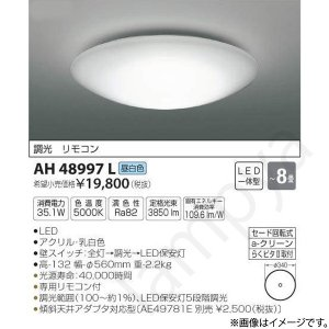 [送料無料]LEDシーリングライト AH48997L(AH 48997L)〜8畳用 コイズミ照明 lampya