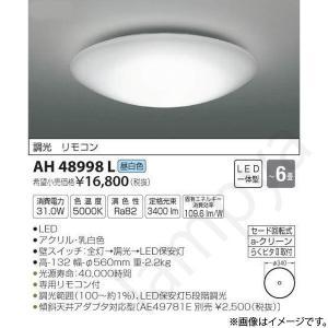 [送料無料]LEDシーリングライト AH48998L(AH 48998L)〜6畳用 コイズミ照明|lampya