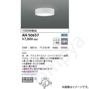 AH50657(AH 50657)LEDシーリングライト コイズミ照明 lampya