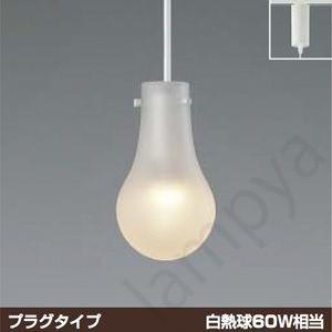 LEDペンダントライト AP35747L コイズミ照明|lampya