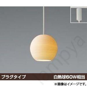 LEDペンダントライト AP35768L コイズミ照明|lampya