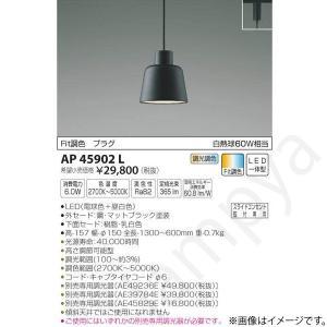スライドコンセント用/ライティングレール・配線ダクトレール用 LED(電球色+昼白色) Fit調色 ...