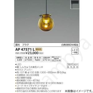 スライドコンセント用/ライティングレール・配線ダクトレール用 LED一体型 調光タイプ プラグタイプ...
