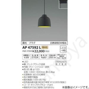 スライドコンセント用/ライティングレール・配線ダクトレール用 LED 調光タイプ プラグタイプ 電気...